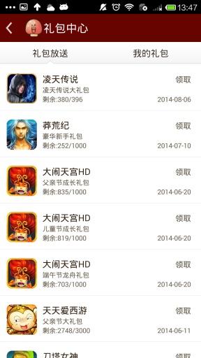 新神曲攻略 遊戲 App-愛順發玩APP