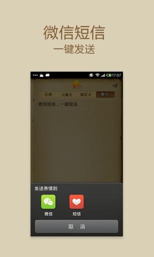 火星文字体转换器 社交 App-癮科技App