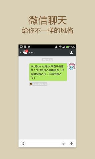 火星文字体转换器 社交 App-愛順發玩APP
