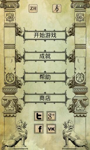 达芬奇之谜II: 文艺复兴截图0