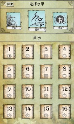 达芬奇之谜II: 文艺复兴截图2