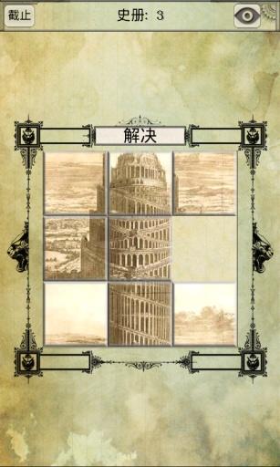 达芬奇之谜II: 文艺复兴截图3