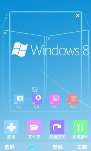 Windows8-3D桌面主题截图3