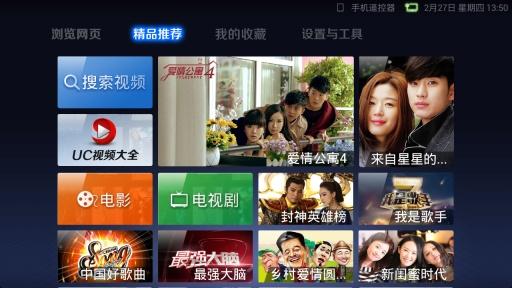 玩工具App|UC浏览器 智能电视版本免費|APP試玩