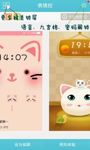 玩免費工具APP 下載表情控主题壁纸锁屏 app不用錢 硬是要APP