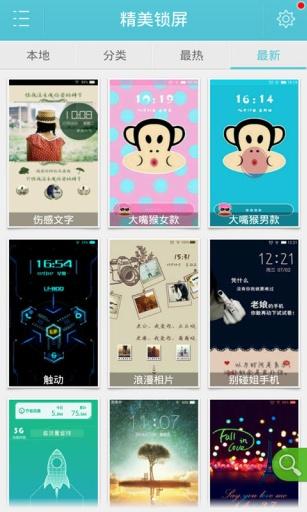 玩免費工具APP|下載表情控主题壁纸锁屏 app不用錢|硬是要APP