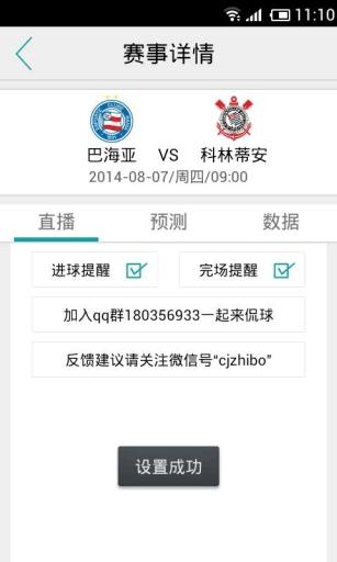 超级直播-彩民版 生活 App-癮科技App