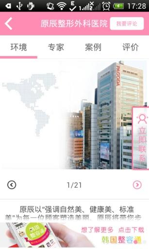 生活必備免費app推薦|韩国整容医院排行線上免付費app下載|3C達人阿輝的APP