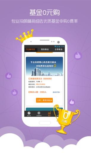 现金宝(理财必备) 財經 App-癮科技App