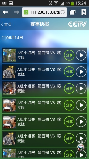 WO+视频 媒體與影片 App-愛順發玩APP