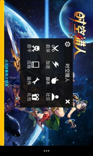 时空猎人魔盒截图4