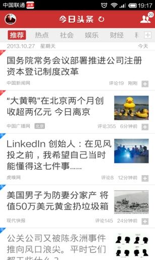 今日财经新闻:四大报3月13日头条精华摘要