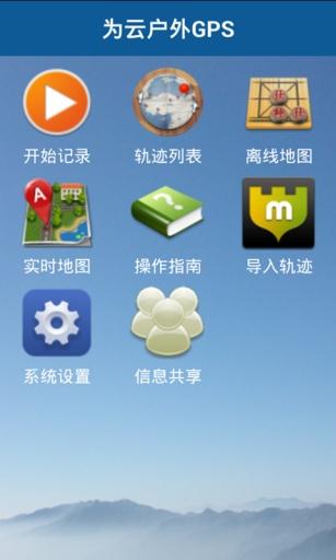 玩生活App|为云户外GPS免費|APP試玩