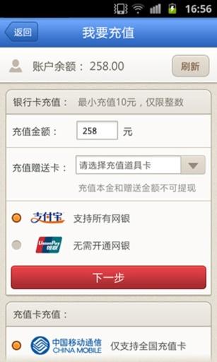【免費財經App】258竞彩篮球-APP點子