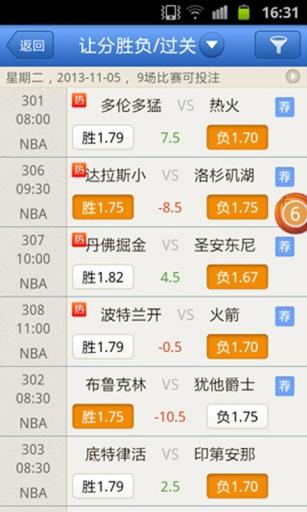 玩免費財經APP|下載258竞彩篮球 app不用錢|硬是要APP