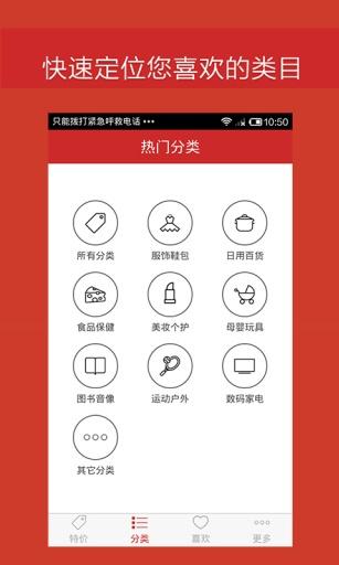 天天半价 生活 App-癮科技App