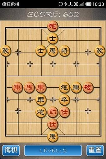 中国象棋 高智版