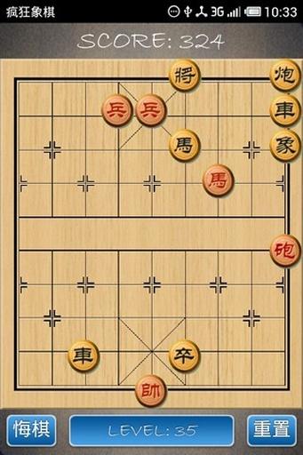 玩免費棋類遊戲APP|下載中国象棋(高智版) app不用錢|硬是要APP