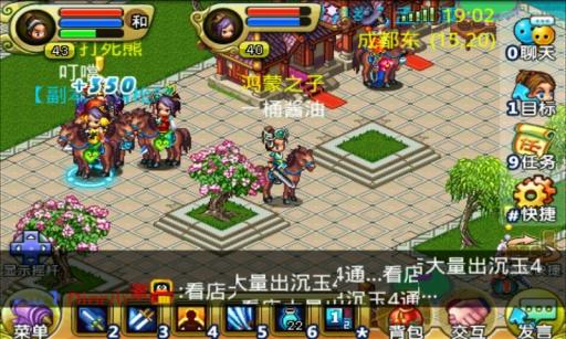 《QQ降龙》抢先版截图3