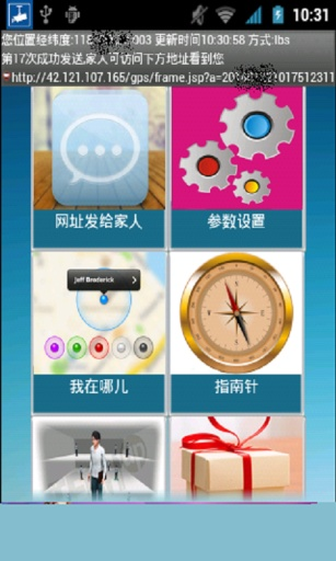 手机位置实时跟踪|玩生活App免費|玩APPs
