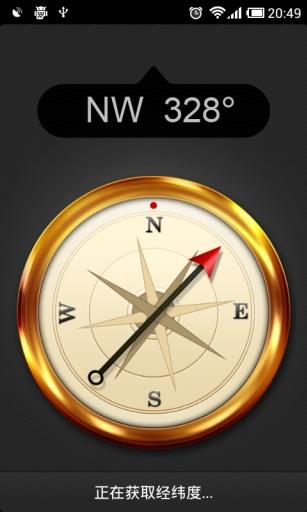 指南针 生活 App-癮科技App