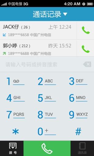 【免費通訊App】天翼电话本-APP點子