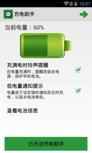 玩免費工具APP|下載充电助手 app不用錢|硬是要APP