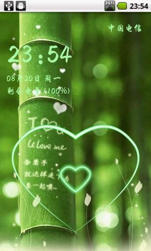 爱の心锁屏