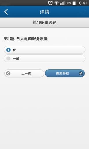微调查 工具 App-癮科技App