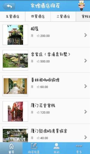 厦门泰谷酒店预订价格,联系电话\位置地址【携程酒店】