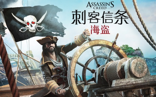 刺客信条:海盗奇航 道具修改版