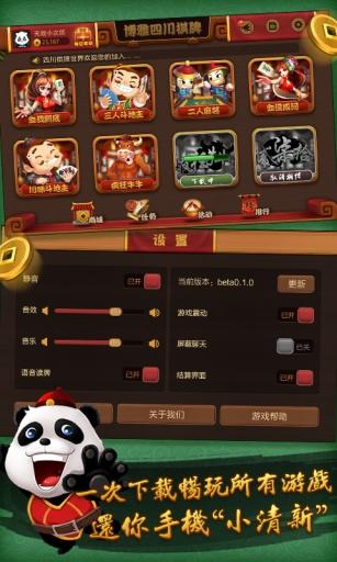 博雅四川棋牌|玩棋類遊戲App免費|玩APPs