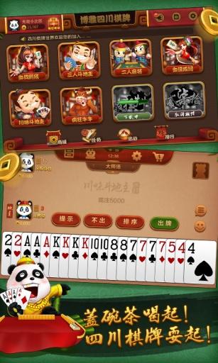 【免費棋類遊戲App】博雅四川棋牌-APP點子
