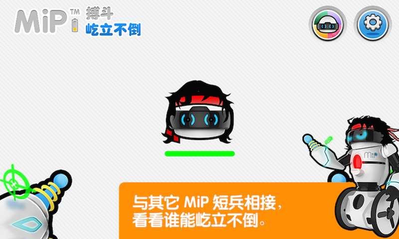 【免費生活App】MiP-APP點子