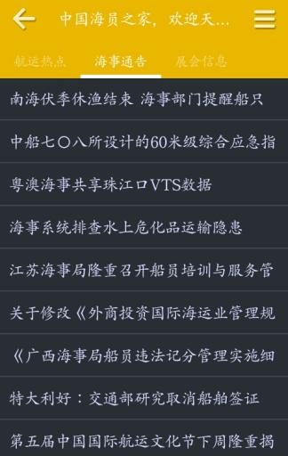 中国海员之家 社交 App-愛順發玩APP