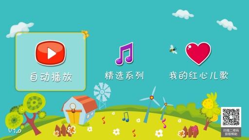 兒童電子書城-寶寶快樂島:兒歌大全,童話故事,成語故事,課件