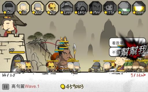 玩策略App|三国志塔防2免費|APP試玩