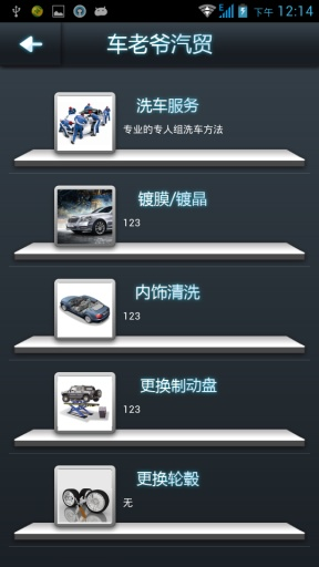 车老爷 生活 App-愛順發玩APP