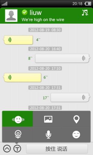 35手机即时通讯截图3