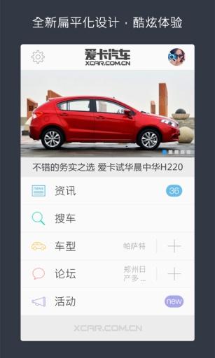 汽車論壇_汽車俱樂部_品牌車友會_愛卡汽車網