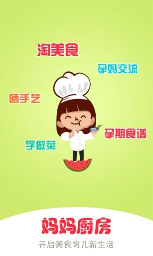 妈妈厨房 生活 App-愛順發玩APP