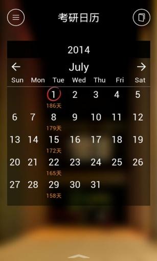 玩生產應用App|考研日历免費|APP試玩