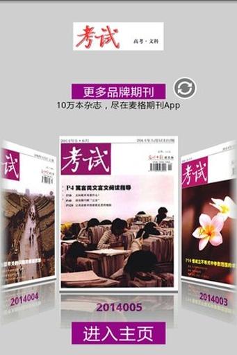 考试·高考文科版 書籍 App-癮科技App