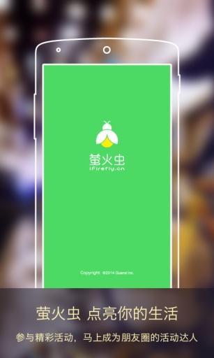 萤火虫-找活动交朋友 生活 App-癮科技App