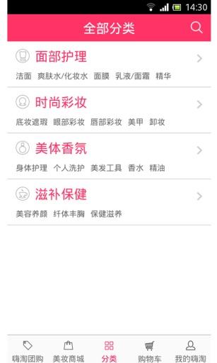 玩購物App|嗨淘免費|APP試玩