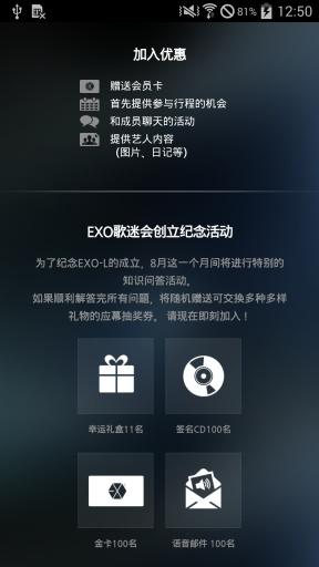 EXO-L截图1
