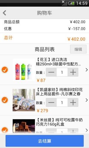 玩購物App|翼购商城免費|APP試玩
