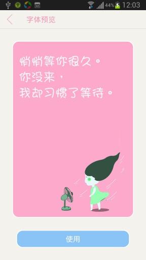 华康少女字体截图3