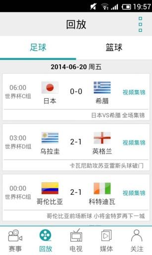 玩免費媒體與影片APP|下載世界杯直播 app不用錢|硬是要APP