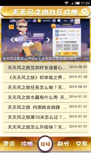天天风之旅攻略|玩遊戲App免費|玩APPs